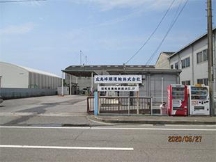 新居浜営業所